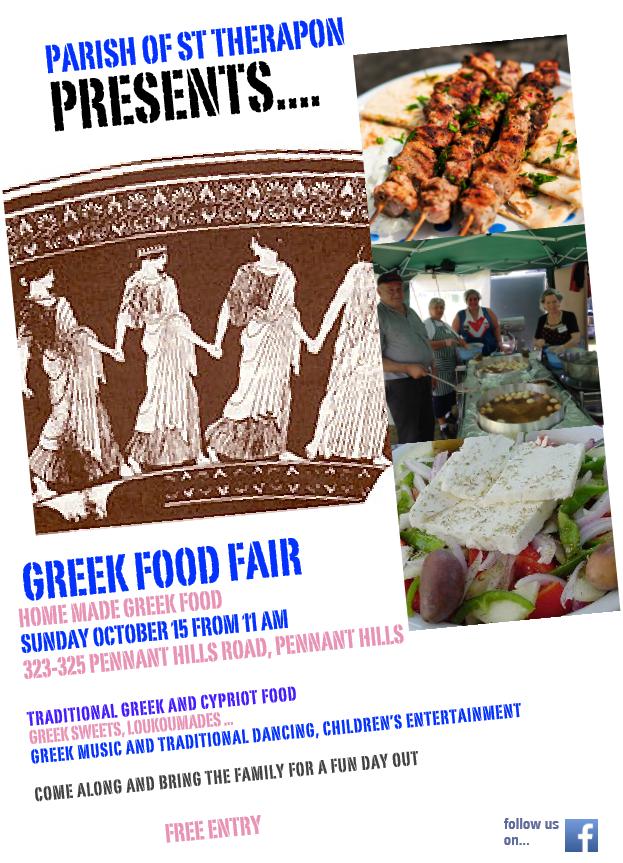 Greek Food Fair