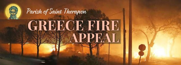 greece fire appeal