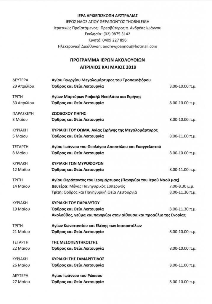 Πρόγραμμα Αγίων Ακουλιθίων Απρίλιος και Μάιος 2019